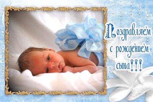 С рождением сына поздравления папу